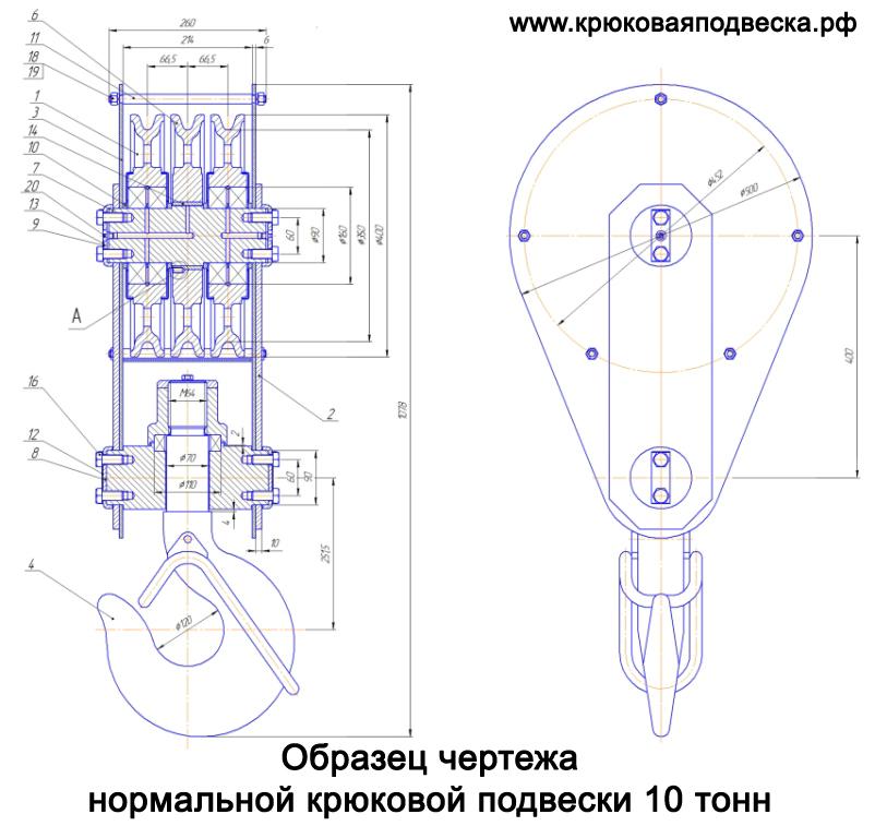 Образец чертежа нормальной крюковой подвески 10 тонн