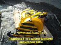 фото крюковой подвески 5 тонн с двумя блоками