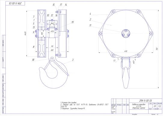 Образец чертежа укороченной подвески